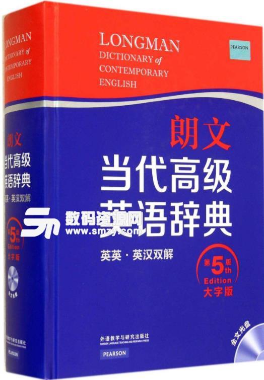 朗文当代高级英语免费版