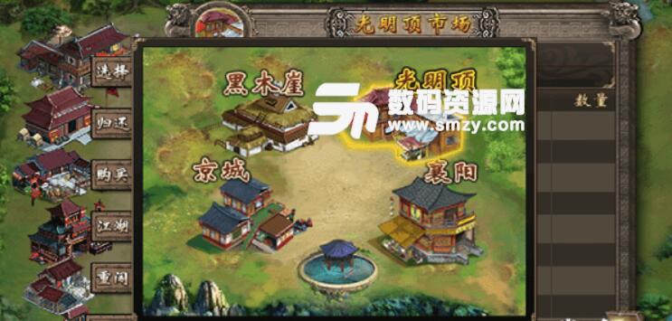 江湖谋生记安卓游戏
