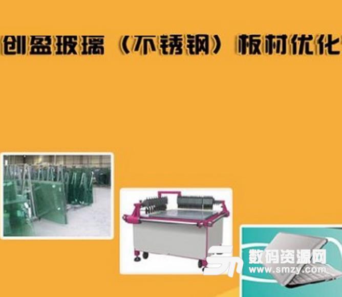 创盈玻璃板材优化专家官方版