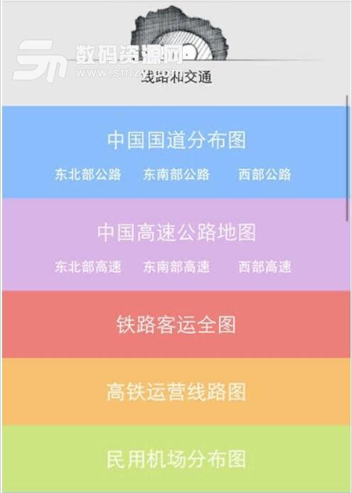 实用中国地图册