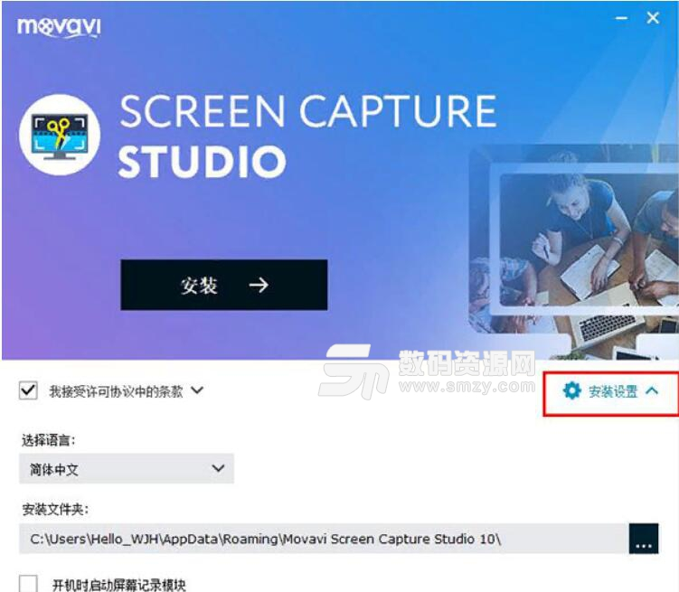 Movavi Screen Capture Studio使用教程