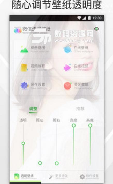 微信透明壁纸安卓版下载 手机壁纸高清 v1.0 手机版