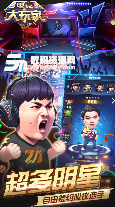 电竞大玩家iOS版截图