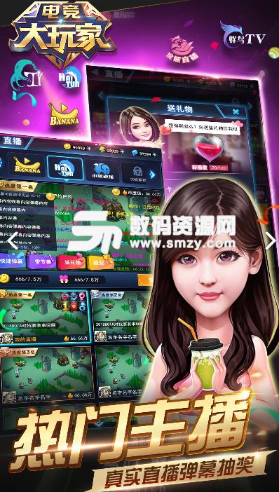电竞大玩家iOS版