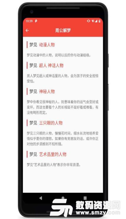 古典周公解梦安卓手机版
