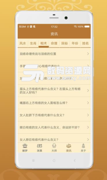 周公解梦大全查询手机版(梦见被蛇咬) v1.0 安卓版