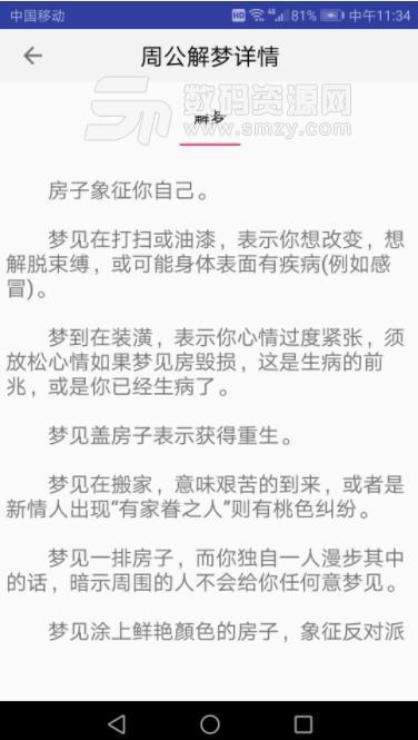 周公解梦周易版app下载