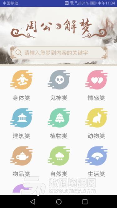 周公解梦周易版app