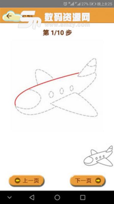 学简笔画安卓版下载 儿童简笔画学习 v1.5 最新版
