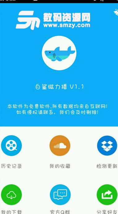 白鲨磁力播香港六合彩直播版