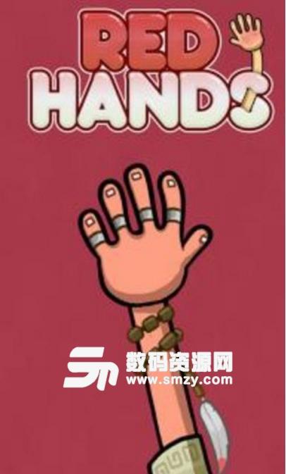 RedHands手机版安卓