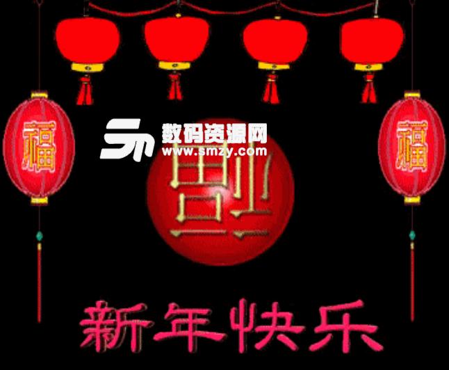 2019新年快乐祝福语动态表情包下载 2019年祝福语表情 免费版