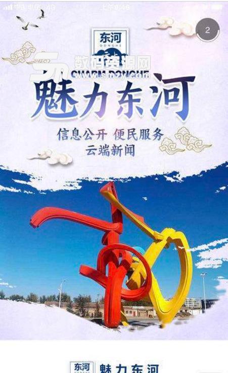 云上东河最新版下载