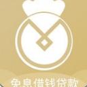 免息借钱贷款app手机版