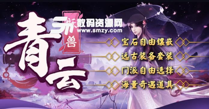 青云妖兽1.02正式版下载