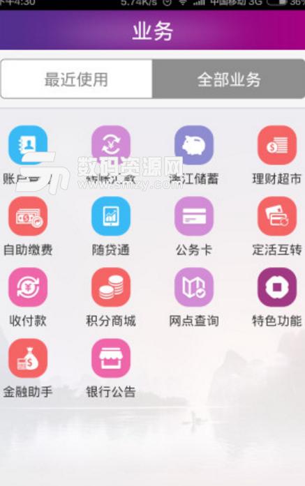 桂林银行安卓版下载