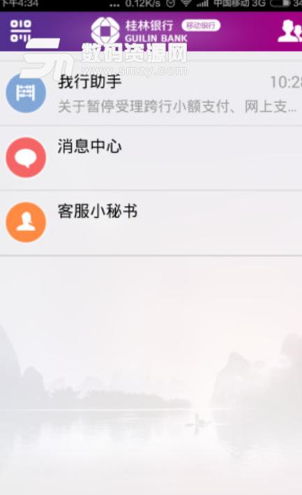 桂林银行安卓版最新