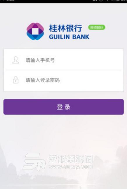 桂林银行安卓版