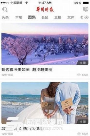 安阳日报手机版