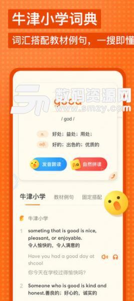 有道少儿词典app
