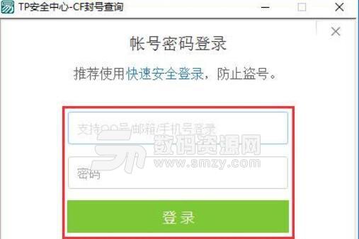 TP安全中心CF封号查询免费版下载 穿越火线账号黑名单 v1.0