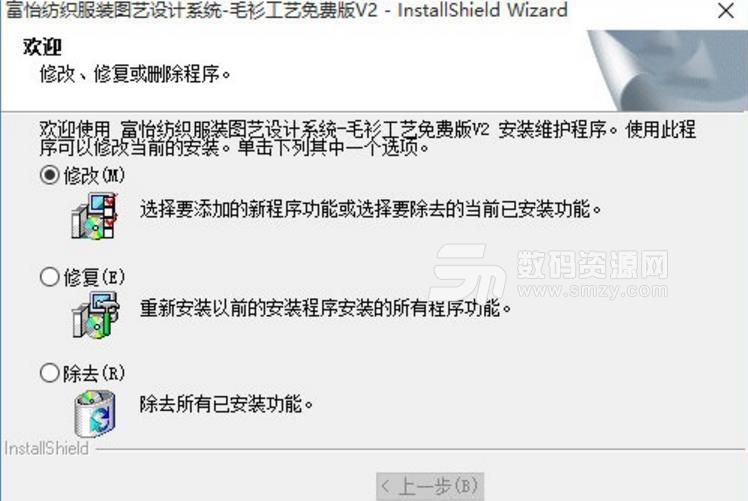 富怡毛衫工艺软件香港六合彩直播版