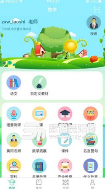 博学智云苹果最新版