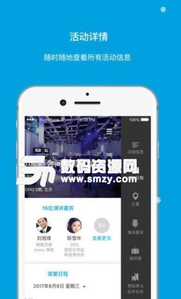 EventBank捷会易苹果版
