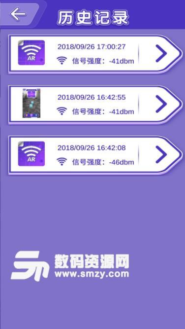 AR Wifi信号工具app