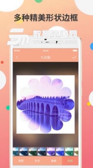 手机九宫图制作app