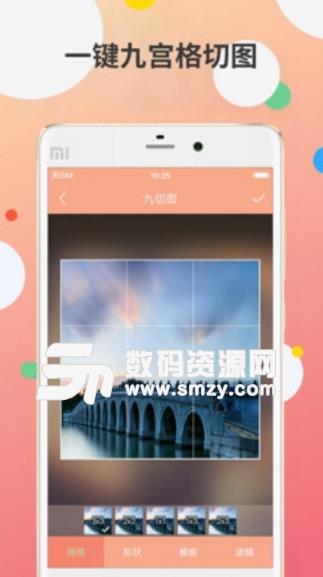 手机九宫图制作最新app