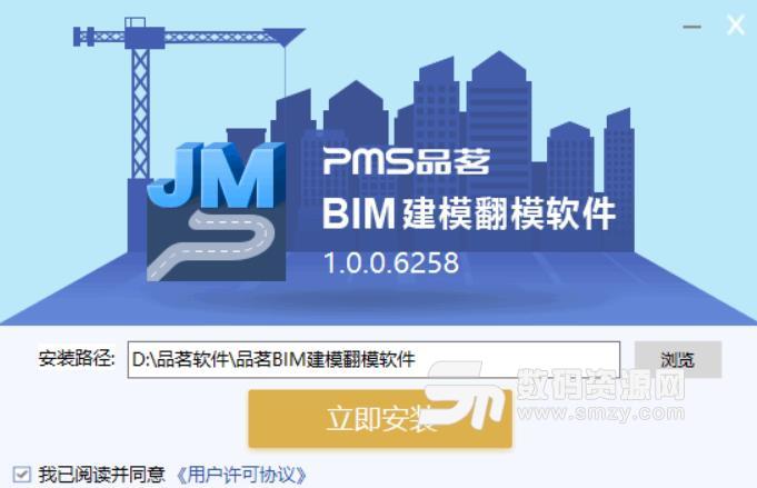品茗BIM智能建模翻模软件下载
