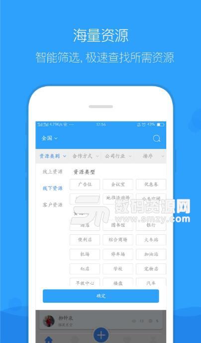 企鹊桥app安卓版