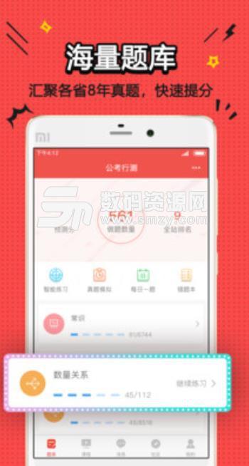 尚政公考app