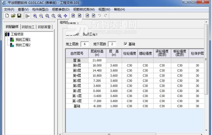 平法钢筋软件G101.CAC表单版