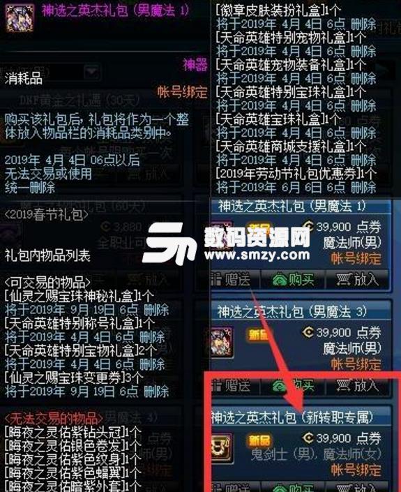 DNF2019春节套十大细节详细解析