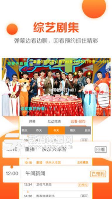 云图高清手机电视最新版手机