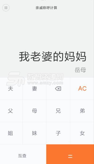 小米计算器苹果版