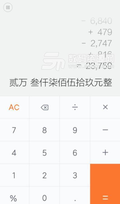 小米计算器app苹果版
