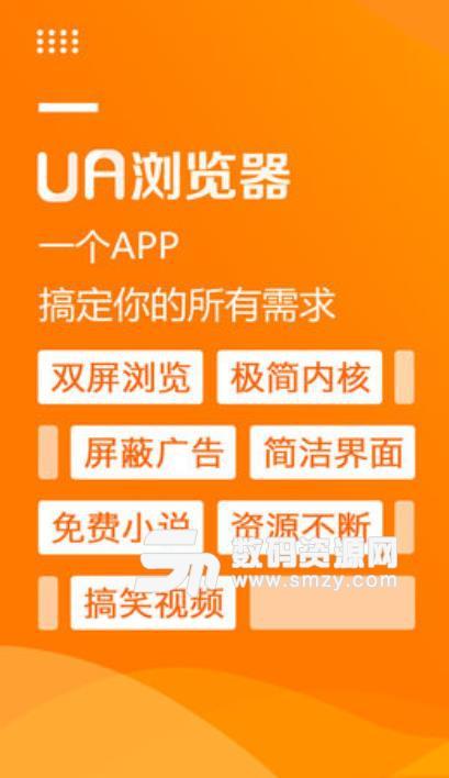 UA浏览器安卓版下载