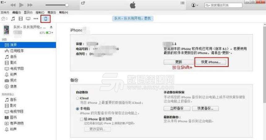 苹果iOS12.1.3 beta4怎么降级