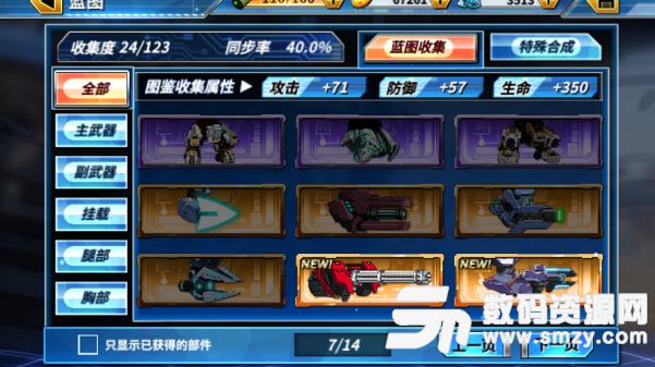 重装战姬手游系统玩法内容一览图片