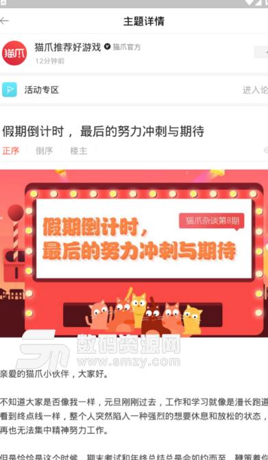 猫爪荐游app最新