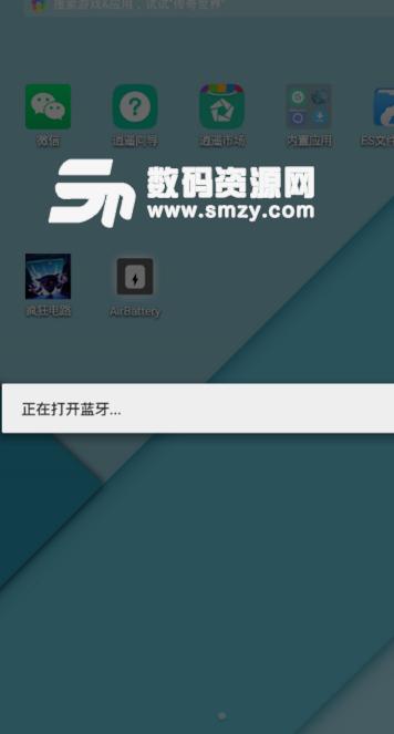 蓝牙耳机电量显示app专业版