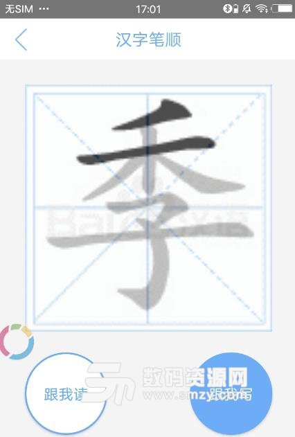 汉字笔顺手机app下载 汉字笔画学习 v1.0.1 安卓版