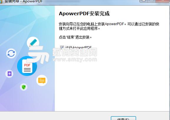 Apowersoft ApowerPDF完美版截图