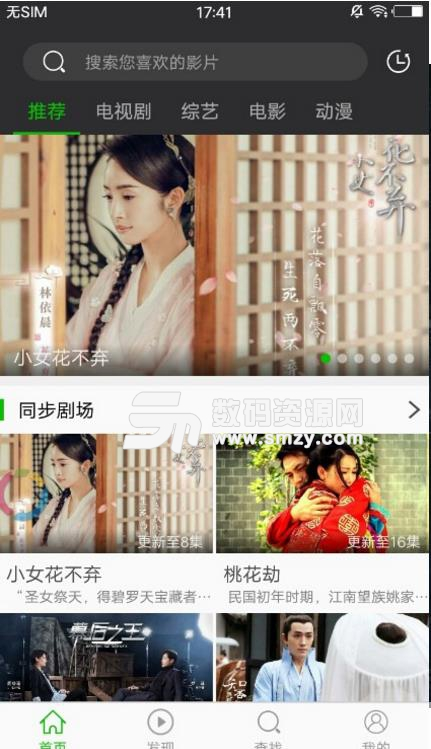 中文影视最新app