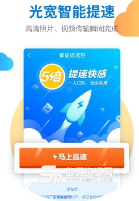 中国电信家庭云app截图