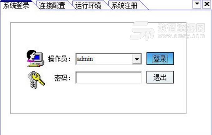 凌鹏人力资源管理系统最新版