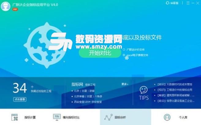 广联达企业指标应用平台介绍